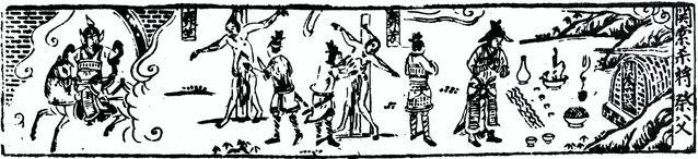 File:Hua Guan Suo zhuan image page 43.jpg