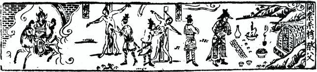 Hua Guan Suo zhuan image page 43