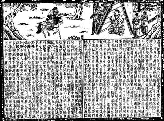 SGZ Pinghua page 08