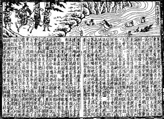 SGZ Pinghua page 60