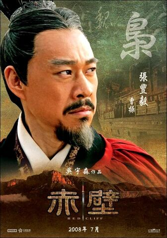 File:Cao Cao - Red Cliff(3).jpg