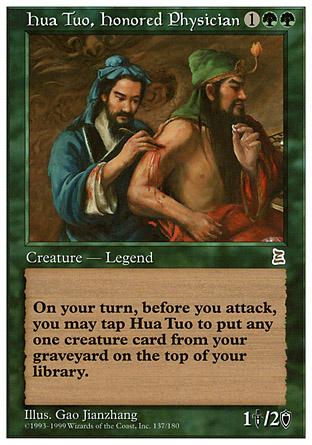 File:Hua Tuo trearts Guan Yu's arm card.jpg