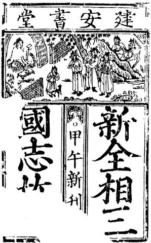 File:Sanfen shilüe cover.png