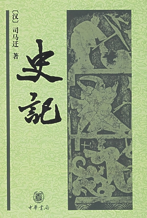 File:Shiji cover 1.jpg