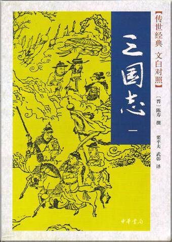 File:Sanguo zhi cover 1.jpg