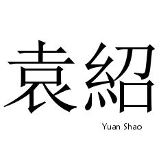 File:YuanShaoMainPage.png