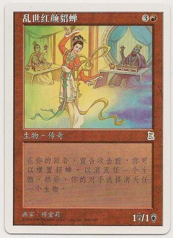 File:Magic Diaochan.jpg