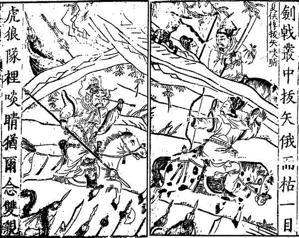 File:Chapter 18.2 - Cao Xing shoots Xiahou Dun in his eye.jpg