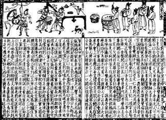 SGZ Pinghua page 56
