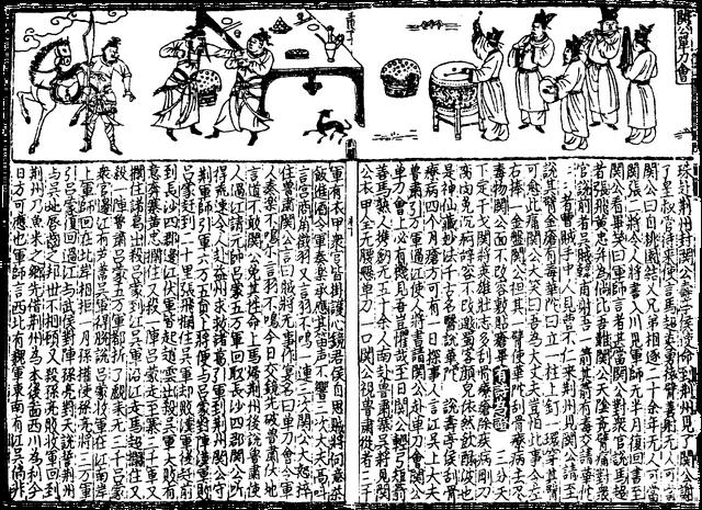 File:SGZ Pinghua page 56.png