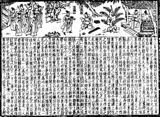 SGZ Pinghua page 02