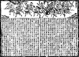 SGZ Pinghua page 10