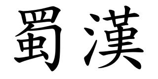 File:ShuHanHanziNormal.png