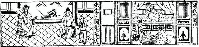 File:Hua Guan Suo zhuan image page 2.jpg