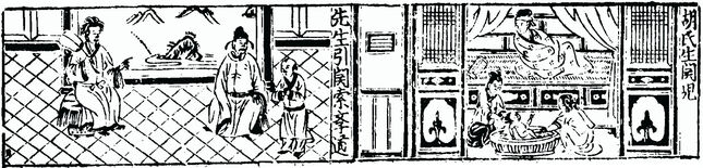 Hua Guan Suo zhuan image page 2