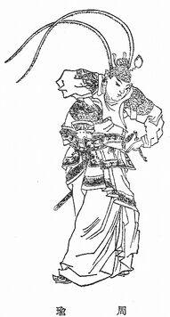 Zhou Yu - Qing SGYY