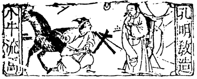 File:Zhuge Liang wooden ox and flowing horses - Ming YFC-SGYY.png