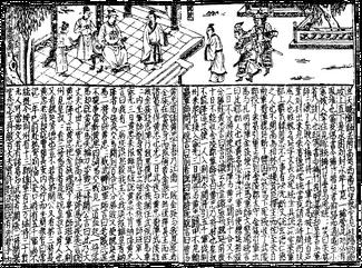 SGZ Pinghua page 49