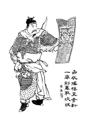 File:Lü Meng - Qing ZQ-SGYY.jpg