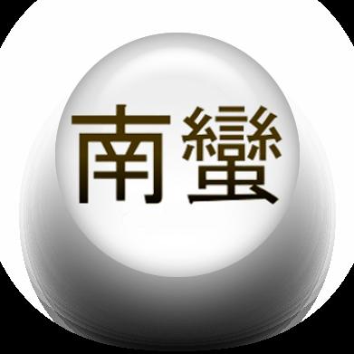 File:Nanman Icon.png