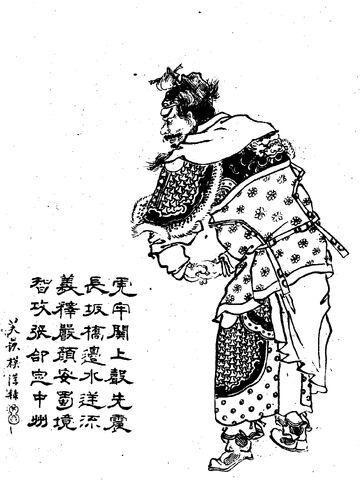 File:Zhang Fei - Qing ZQ-SGYY.jpg