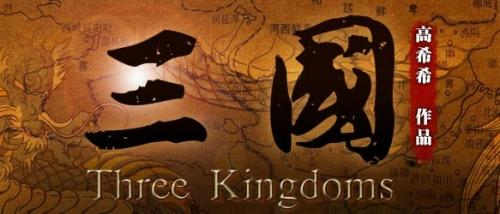 File:Three Kingdoms (2010) poster.jpg
