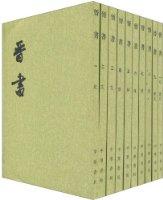 File:Book of Jin.jpg