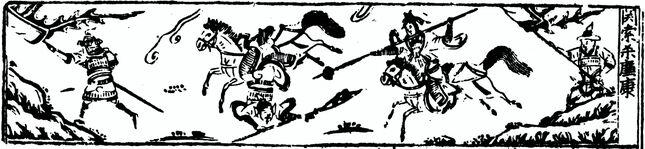 Hua Guan Suo zhuan image page 13
