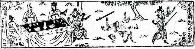 Hua Guan Suo zhuan image page 22