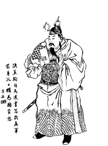 File:Cao Zhen - Qing ZQ-SGYY.jpg