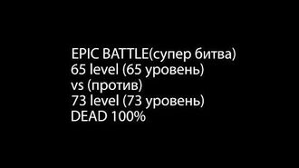 Throne rush. Epic battle 65 lvl vs 73 lvl DEAD 100%. Разбитие 73 уровня на 100%.