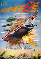 TB6-POSTER-JAPANESE