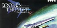Broken Thunder: Project Thunder Force VI