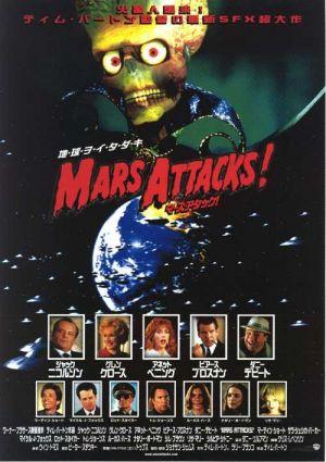 File:Mars-Attacks-japoneseposter.jpg