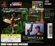 231388-time-crisis-playstation-back-cover
