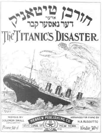 File:Titanic-sheet-music.jpg