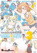 Toaru Kagaku no Railgun x Toaru Majutsu no Index Anthology v03 cover