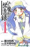 Toaru Majutsu no Index Manga v01 cover