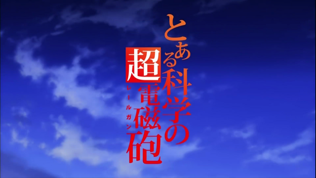 File:Only my railgun Title Card.png