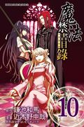 A Certain Magical Index Manga v10 Chinese cover