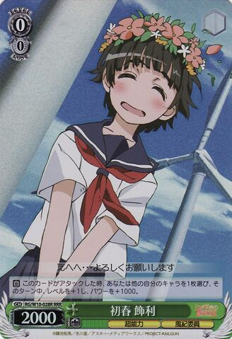 File:Uiharu Kazari Card 2.jpg