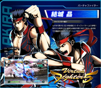 DengekiBunkoFightingClimax Akira