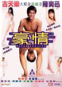 Naked Ambition 2003