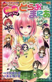 To LOVE-Ru Darkness Rakuen Keikaku Guide Book Trouble Mania