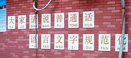File:450px-Dajia-shuo-Putonghua-2817.jpg