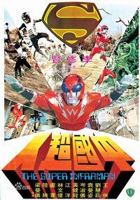 The Super Inframan Poster