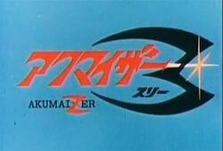 Akumaizer 3 logo