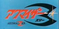 Akumaizer 3