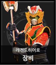 Jangbi