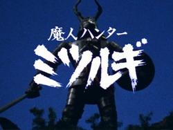 Demon Hunter Title